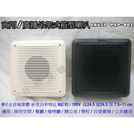 【昌明視聽】DAVID PSP-801 商用/廣播吊掛式箱型喇叭 8吋全音域單體 承受功率15瓦 黑白2色