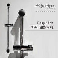 【AQuaSync】水美.Easy Slide 易安裝304不鏽鋼滑桿(滑桿)