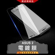 電鍍膜 玻璃貼 保護貼 ASUS zefone 6 Pro MAX M1 M2 ROG Phone 2 (金士曼)