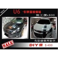波仕特車身彩貼納智捷 LUXGEN U6 引擎蓋線條貼 貼紙