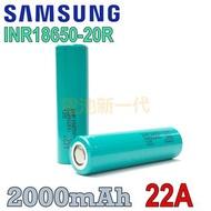 三星 - 2粒裝 INR18650-20R 2000mAh 3.6V 22A 18650充電鋰電池 (平頭) 動力電池 送電池盒