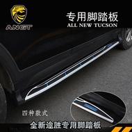 HYUNDA TUCSON專用腳踏板 全新Tucson踏板改裝配件帶標腳踏板