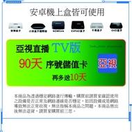 亞視[TV版] 90天序號儲值卡 再多送10天!電視直播、直播軟體、直播APP、電視軟體、直播電視、手機第四台