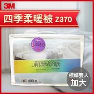 3M 新舒絲眠 四季柔暖被 Z370(加大8*7)/防蟎/抗過敏/棉被/保暖/被子/水洗/保暖/透氣/公司貨