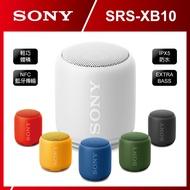 Sony SRS-XB10 可攜式防潑灑藍牙喇叭 (六色)