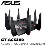 ASUS 華碩 GT-AC5300 ROG 電競專用 Ai Mesh 三頻 無線 WI-FI分享器 路由器