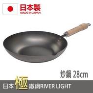日本製新一代極系列PREMIUM鐵鍋-炒鍋28cm