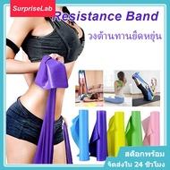 SurpriseLab น้ำเงิน Blue 1PC Elastic Resistance Bands 1 วงต้านทาน ยางยืดออกกำลังกาย วงยางต้านทาน อุปกรณ์ออกกําลังกาย ยางยืดออกกําลังกาย