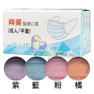 翔榮 成人醫用口罩 50入/盒 藍/粉/紫/橘 多色可選 雙鋼印*愛康介護*