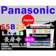 ☼ 台中苙翔電池 ►Panasonic 汽車電瓶 (55B24RS) 威力 菱利 得利卡 FREECA 80B24RS