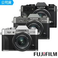 FUJIFILM 富士 X-T30+15-45mm 電動鏡組-送64G+原廠電池+STC鋼化玻璃保護貼~(XT30,恆昶公司貨)