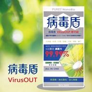 【病毒盾】PURES菌切錠3顆入 每人限購三盒 醫療防疫級