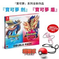 Nintendo Switch 精靈寶可夢 劍+盾 雙重包 中文版 雙片同捆組+精靈球PLUS 附特典【台中星光電玩】