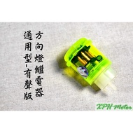 XPH 台灣製 有聲版 方向燈繼電器 方向燈 繼電器 閃爍器 防止快閃 3PIN  各車種適用 山葉 光陽 三陽