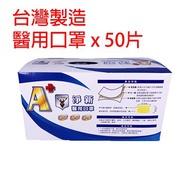 歐文購物 台灣製醫療等級(淨新)口罩一包(50入) 【超商限18盒】