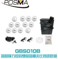 Posma    高回彈力優質雙層高爾夫比賽球搭四件套組 贈劃線器 絨布袋 GBS010B