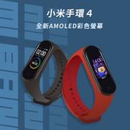 【贈錶帶+保護貼】小米手環4 現貨 標準版 彩屏AI心律運動手環 彩色螢幕 Mi 智慧手錶