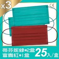 普惠醫工 成人醫療口罩-蒂芬妮綠x2盒+富貴紅x1盒