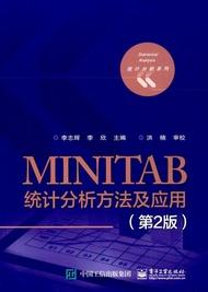 MINITAB統計分析方法及應用(第2版)