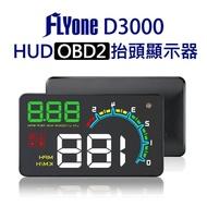 【FLYone】D3000 HUD OBD2 多功能汽車抬頭顯示器