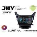 音仕達汽車音響 JHY A63系統 現代 ELANTRA 2014年 9吋安卓機 四核心 2G+32G 4核心