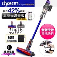 [95折]2020 新機 Dyson 戴森 V11 SV15 Torque fluffy absolute 無線手持吸塵器 電池快拆版 全配版 12個吸頭 集塵桶加大 建軍電器