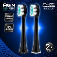 法國-阿基姆AGiM 聲波電動牙刷AT-401專用替換刷頭(1組/2入) ATH-40102-BK