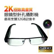 雲灃防衛科技 極致2K高畫質 台製晶片1080P FULL HD眼鏡針孔攝影機/支援32GB