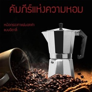 เครื่องชงกาแฟเอสเพรสโซ่  กาต้มกาแฟสดเครื่องชงกาแฟสด แบบปิคนิคพกพา ใช้ทำกาแฟสดทานได้ทุกที หม้องชงกาแฟ หม้อต้มกาแฟสด มอคค่า ขนาด150 ml