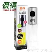 【優得】控油噴霧瓶-100ml★☆★氣炸鍋專用噴油瓶★☆★(買一送一)