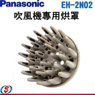 【信源電器】【Panasonic 國際牌吹風機蓬鬆造型烘罩】EH-2N02/EH2N02