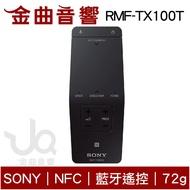 SONY 索尼 RMF-TX100T 液晶 電視 遙控器 | 金曲音響