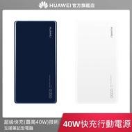 HUAWEI 華為 40W 行動電源-12000mAh (CP12S)