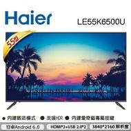 【酷3C】Haier海爾 55吋 LE55K6500U 55型 聯網 液晶螢幕 液晶電視 液晶顯示器 有遙控器