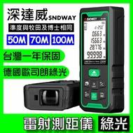 【24H出貨】綠光測距儀 深達威 SNDWAY 雷射測距儀 電子測距儀 測距儀 雷射尺 電子尺 量距機 捲尺 BOSCH