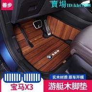 寶馬5系3系7系6系GT x1 x2 x3 x4 x5 x6實木腳墊木質木地板全包圍