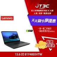 Lenovo IdeaPad Gaming 3i 15.6 吋 81Y4005VTW 筆記型電腦 (G3 15)藍/I5-10300H/8G/1TB/GTX1650/Win10/二年保