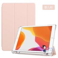 平板保護套 ipad8透明第八代ipadair3三折殼7蘋果平板air4氣囊8th硅膠2021pro11新款10.9寸12.9外殼