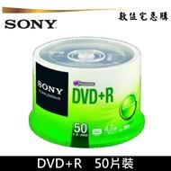 SONY 16x DVD+R 空白光碟片 原廠50片裝