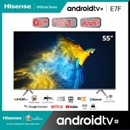 [ผ่อน 0% นาน 10 เดือน] Hisense ทีวีดิจิตอล 55E7F 4K UHD Andriod TV แอนดรอยด์ ทีวี/สมาร์ททีวี Smart TV-ยูทูบ/เน็ตฟลิกซ์ Youtube/Netflix/Voice control -DVB-T2/HDMI/USB/AV/WIFI ไวไฟ/LAN 55 นิ