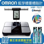 (贈獅王音波牙刷) 歐姆龍 藍牙體重體脂計  HBF-702T