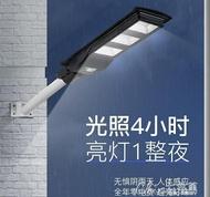 太陽能燈太陽能燈戶外庭院燈家用新農村一體LED路燈防水超亮人體感 【年終尾牙 交換禮物】