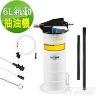 【良匠工具】6L氣動抽油機(適換汽機車機油煞/剎車油)