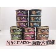 NATURAL10+ 原野無穀機能主食罐 貓咪主食罐 90g/185g 紐西蘭產地