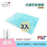 LFH 抗菌防敏濾網 適用:三菱除濕機 MJ-E150VX/E105BJ/E92CG/MJPR-10TXFT PM2.5除臭濾網 3入