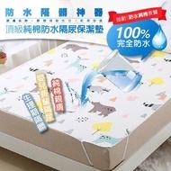 【DaoDi】頂級純棉防水隔尿保潔墊尺寸雙人加大(尿布墊防水墊產褥墊)
