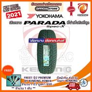 ยางขอบ20 Yokohama 265/50 R20 Parada Spec-x  ยางใหม่ปี 2021✨( 1 เส้น ) ยางรถยนต์ขอบ20 FREE!! จุ๊ป PRIMUIM BY KENKING POWER 650 (ลิขสิทธิ์แท้รายเดียว)