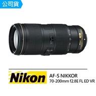 【Nikon 尼康】AF-S NIKKOR 70-200mm f2.8E FL ED VR 遠攝變焦鏡頭(公司貨)