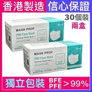 HKMB - MASK PROF. P99 (獨立包裝) 口罩 (30片裝 x 2盒) (BFE PFE > 99%) By HKMB