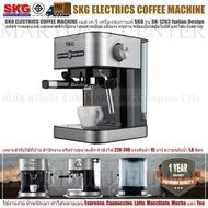 SKG ELECTRICS COFFEE MACHINE เอส เค จี เครื่องชงกาแฟ SKG รุ่น SK-1203 Italian Design เรียบหรู มีระดับ กะทัดรัด ตัวเครื่องและอุปกรณ์ ทำจากสแตนเลส แข็งแรง ทนทาน ปุ่มกดอัตโนมัติ และไฟแจ้งสถานะ V19 1N-05